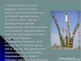 С.П.Королёв стал в СССР ведущим специалистом в области ракетной техники еще до В
