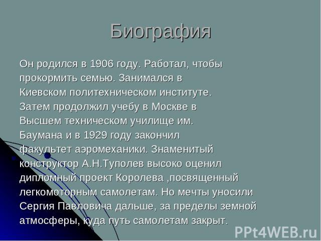 Биография Он родился в 1906 году. Работал, чтобы прокормить семью. Занимался в Киевском политехническом институте. Затем продолжил учебу в Москве в Высшем техническом училище им. Баумана и в 1929 году закончил факультет аэромеханики. Знаменитый конс…