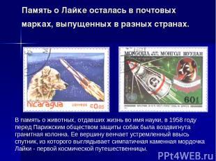 Память о Лайке осталась в почтовых марках, выпущенных в разных странах. В память