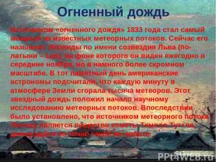 Огненный дождь Источником «огненного дождя» 1833 года стал самый мощный из извес