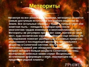 Метеориты Несмотря на все успехи космонавтики, метеориты остаются самым доступны