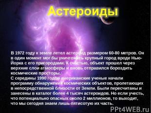 В 1972 году к земле летел астероид размером 60-80 метров. Он в один момент мог б