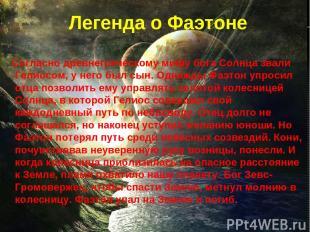 Легенда о Фаэтоне Согласно древнегреческому мифу бога Солнца звали Гелиосом, у н