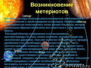 Возникновение метериотов Красивая легенда получила реальное научное обоснование