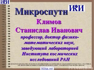 Микроспутн Климов Станислав Иванович профессор, доктор физико-математических нау