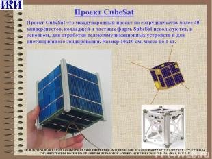 Проект CubeSat это международный проект по сотрудничеству более 40 университетов