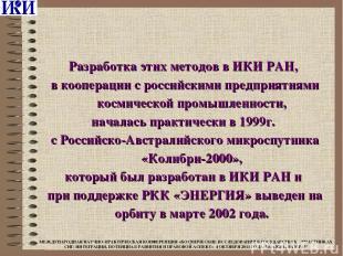 Разработка этих методов в ИКИ РАН, в кооперации с российскими предприятиями косм