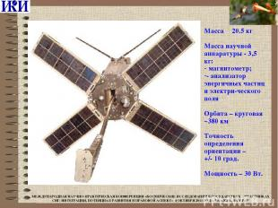 Масса 20.5 кг Масса научной аппаратуры - 3,5 кг: магнитометр; - анализатор энерг