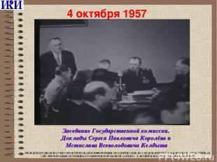 Заседание Государственной комиссии. Доклады Сергея Павловича Королёва и Мстислав