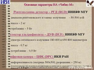 - Рентген-гамма детектор – РГД (RGD) НИИЯФ МГУ - диапазон рентгеновского и гамма