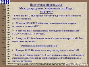 В мае 1954 г. С.П.Королёв говорит в Кремле о возможности запуска спутника. 29 ию