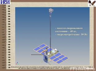 масса в снаряженном состоянии – 40 кг, энергопотребление 50 Вт МЕЖДУНАРОДНАЯ НАУ
