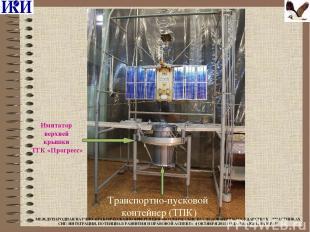 Транспортно-пусковой контейнер (ТПК) Имитатор верхней крышки ТГК «Прогресс» МЕЖД