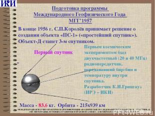 Подготовка программы Международного Геофизического Года МГГ'1957 Масса - 83.6 кг