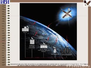 МЕЖДУНАРОДНАЯ НАУЧНО-ПРАКТИЧЕСКАЯ КОНФЕРЕНЦИЯ «КОСМИЧЕСКИЕ ИССЛЕДОВАНИЯ В ГОСУДА