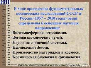 В ходе проведения фундаментальных космических исследований СССР и России (1957 –