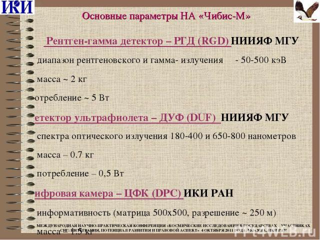 - Рентген-гамма детектор – РГД (RGD) НИИЯФ МГУ - диапазон рентгеновского и гамма- излучения - 50-500 кэВ - масса ~ 2 кг потребление ~ 5 Вт Детектор ультрафиолета – ДУФ (DUF) НИИЯФ МГУ -спектра оптического излучения 180-400 и 650-800 нанометров - ма…