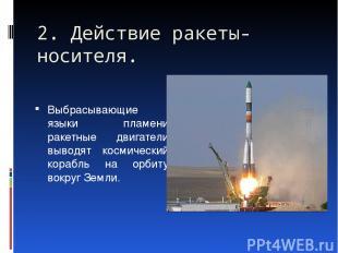 2. Действие ракеты-носителя. Выбрасывающие языки пламени ракетные двигатели выво