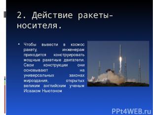 Чтобы вывести в космос ракету, инженерам приходится конструировать мощные ракетн