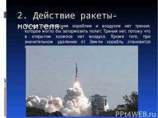 Между космическим кораблем и воздухом нет трения, которое могло бы затормозить п