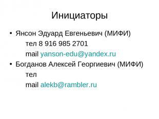 Инициаторы Янсон Эдуард Евгеньевич (МИФИ) тел 8 916 985 2701 mail yanson-edu@yan