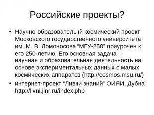 Российские проекты? Научно-образовательнй космический проект Московского государ