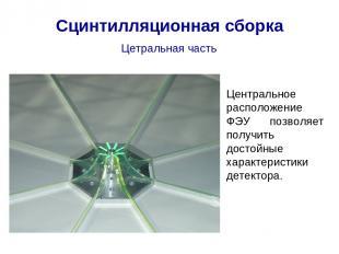 Сцинтилляционная сборка Цетральная часть Центральное расположение ФЭУ позволяет