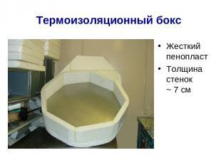 Термоизоляционный бокс Жесткий пенопласт Толщина стенок ~ 7 см