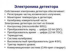 Электроника детектора Собственная электроника детектора обеспечивает: Регистраци