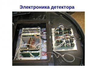 Электроника детектора