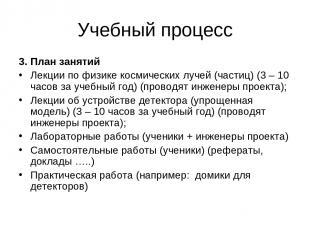 Учебный процесс 3. План занятий Лекции по физике космических лучей (частиц) (3 –