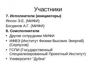 Участники 7. Исполнители (инициаторы) Янсон Э.Е. (МИФИ) Богданов А.Г. (МИФИ) 8.
