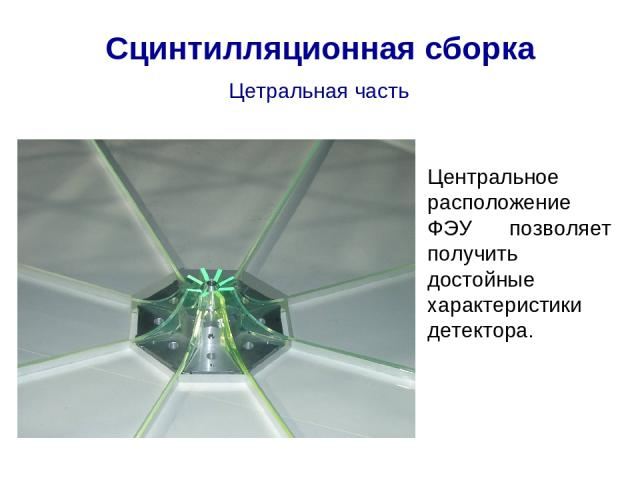Сцинтилляционная сборка Цетральная часть Центральное расположение ФЭУ позволяет получить достойные характеристики детектора.