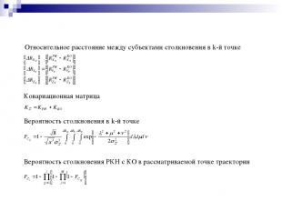 Относительное расстояние между субъектами столкновения в k-й точке Ковариационна