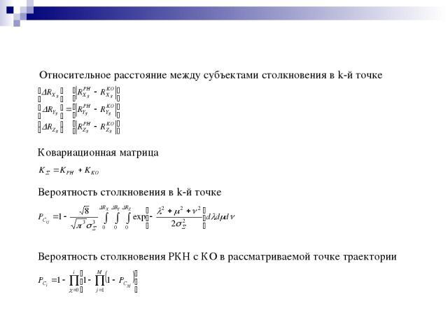 Относительное расстояние между субъектами столкновения в k-й точке Ковариационная матрица Вероятность столкновения в k-й точке Вероятность столкновения РКН с КО в рассматриваемой точке траектории