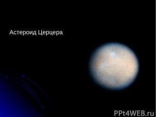 Астероид Церцера