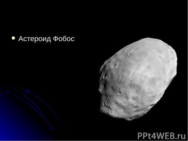 Астероид Фобос