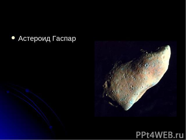 Астероид Гаспар