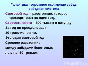 Галактика - огромное скопление звёзд, звёздная система Световой год – расстояние