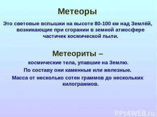 Метеоры Это световые вспышки на высоте 80-100 км над Землёй, возникающие при сго
