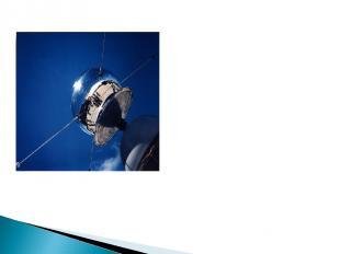 4 октября 1957 г. СССР произвел запуск первого в мире искуственного спутника Зем
