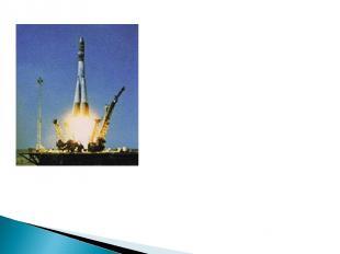 Космический корабль состоял из двух отсеков. Спускаемый аппарат, являющийся одно