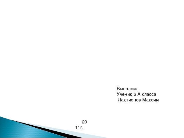 Начало космической эры Муниципальное общеобразовательное учреждение средняя общеобразовательная школа № 8 с. Спасское Приморского края Выполнил Ученик 6 А класса Лактионов Максим 2011г.