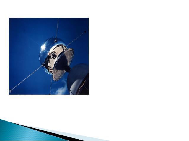 4 октября 1957 г. СССР произвел запуск первого в мире искуственного спутника Земли. Первый советский спутник позволил впервые измерить плотность верхней атмосферы, получить данные о распространении радиосигналов в ионосфере, отработать вопросы вывед…