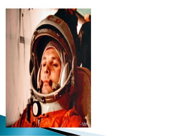 12 апреля 1961 г. в 9 ч 07 мин по московскому времени в нескольких десятках километров северние поселка Тюратам в Казахстане на советском космодроме Байконур состоялся запуск межконтинентальной баллистической ракеты Р-7, в носовом отсеке которой раз…