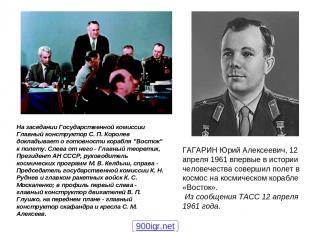 На заседании Государственной комиссии Главный конструктор С. П. Королев докладыв