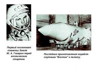 Первый космонавт планеты Земля Ю. А. Гагарин перед космическим стартом. Последни