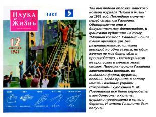 """Так выглядела обложка майского номера журнала """"Наука и жизнь"""" за 1961 год. После"""