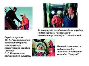 Перед стартом. Ю. А. Гагарин в сопро-вождении ведущего конструктора космического