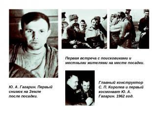 Ю. А. Гагарин. Первый снимок на Земле после посадки. Первая встреча с поисковика